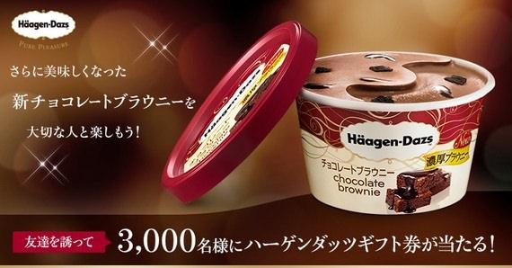 ハーゲンダッツ ジャパン「さらに美味しくなった新『チョコレートブラウニー』を大切な人と楽しもう!ハーゲンダッツ ペア参加キャンペーン」