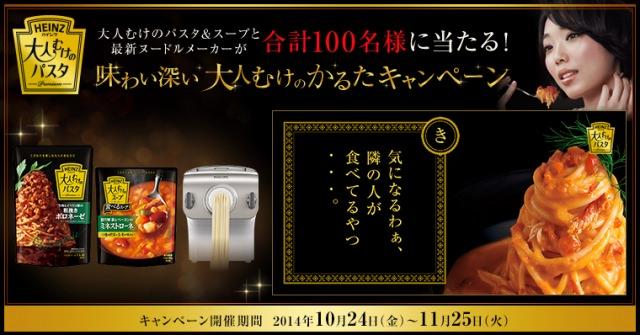 ハインツ日本「味わい深い大人むけのかるたキャンペーン」