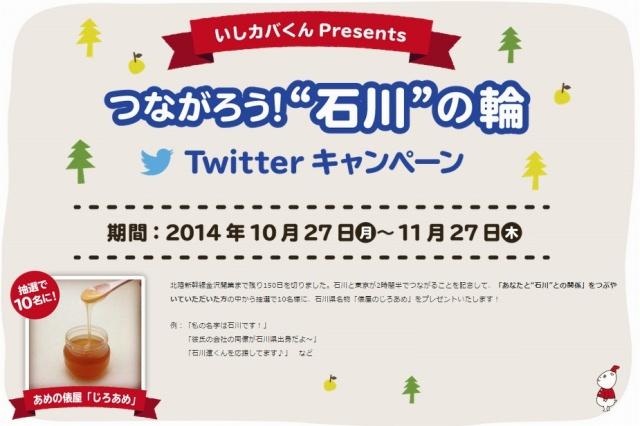 """プロジェクト『\勝手に/いしかわディスカバリー』「""""石川""""の輪Twitterキャンペーン」"""