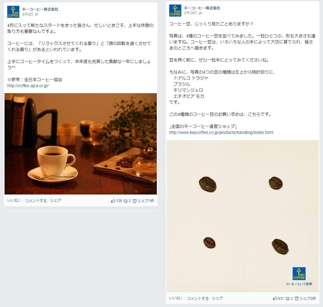Facebook 活用 事例 プロモーション キーコーヒー株式会社