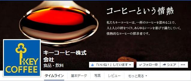 Facebook 活用 事例 プロモーション キーコーヒー株式会社 カバー