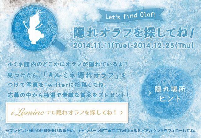 ルミネ O2O×Twitterキャンペーン「隠れオラフを探してね」キャンペーン