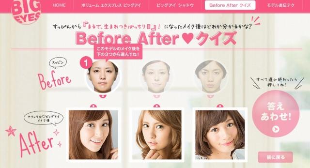 メイベリン「Before&Afterクイズ」