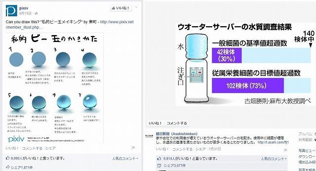 share2_pixiv_Asahishimbun