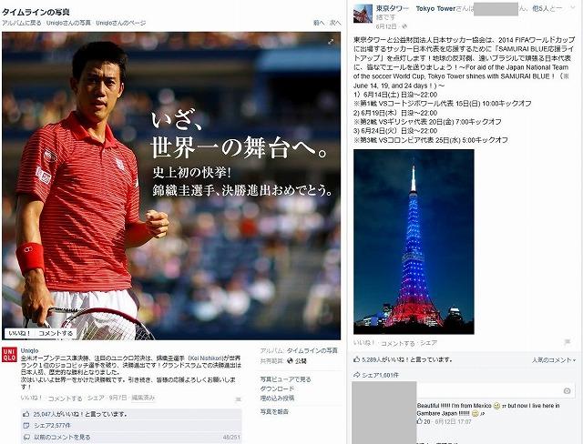 share4_Uniqlo_Tokyo Tower