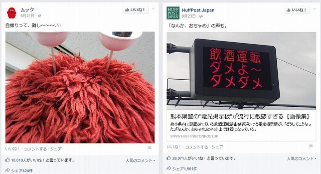 share8_mukku_HuffPost Japan
