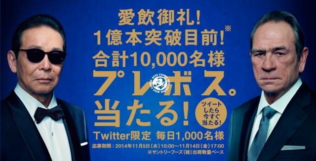 サントリー『プレミアムボス』愛飲御礼!1億本突破目前!キャンペーン