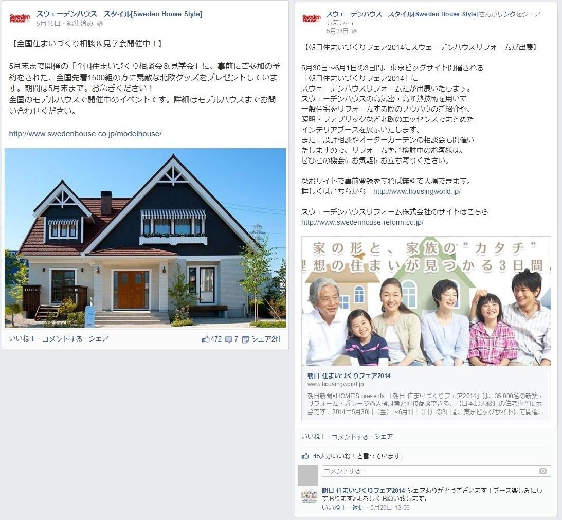 Facebook 活用 事例 プロモーション スウェーデンハウス スタイル[Sweden House Style]/スウェーデンハウス株式会社