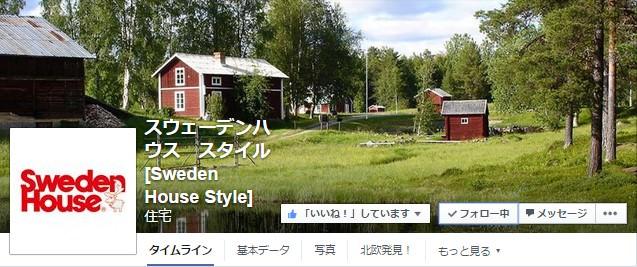 Facebook 活用 事例 プロモーション スウェーデンハウス スタイル[Sweden House Style]/スウェーデンハウス株式会社 カバー