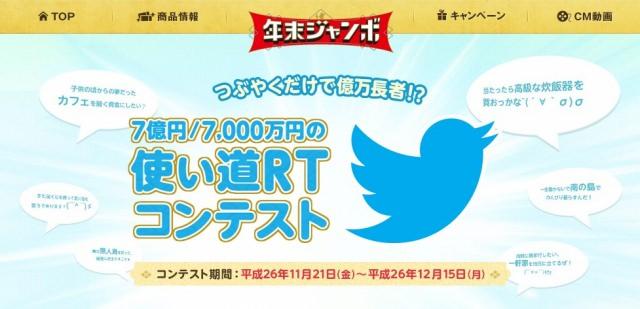 投稿コンテスト&リツイートランキング:宝くじ「7億円/7, 000万円の使い道RTコンテスト」