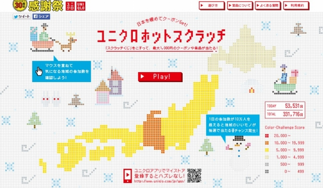 ユニクロ「日本を暖めてクーポンGet!ユニクロホットスクラッチ」