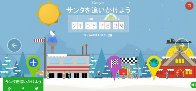 Googleマップ 今年もスタート!「サンタを追いかけよう」