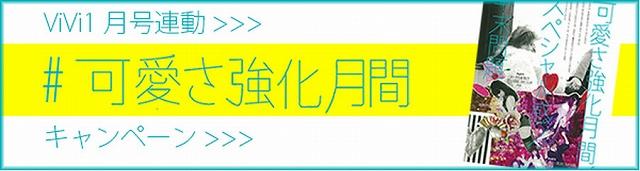 講談社 ViVi1月号特集に連動したwebキャンペーン「#可愛さ強化月間キャンペーン」