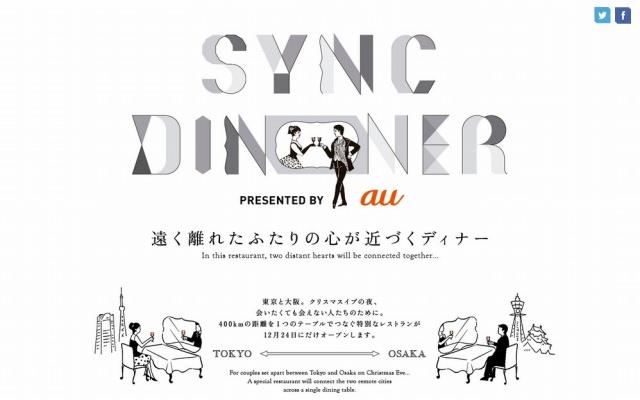 au クリスマスイブ当日、一緒に過ごすことのできない二人を「SYNC DINNER」