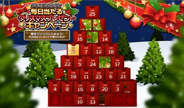 バンダイ「プレミアムバンダイ 毎日当たるクリスマスプレゼントキャンペーン」