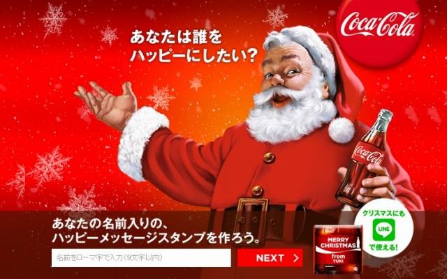 コカ・コーラ「あなたの名前入りの、ハッピーメッセージスタンプを作ろう。」