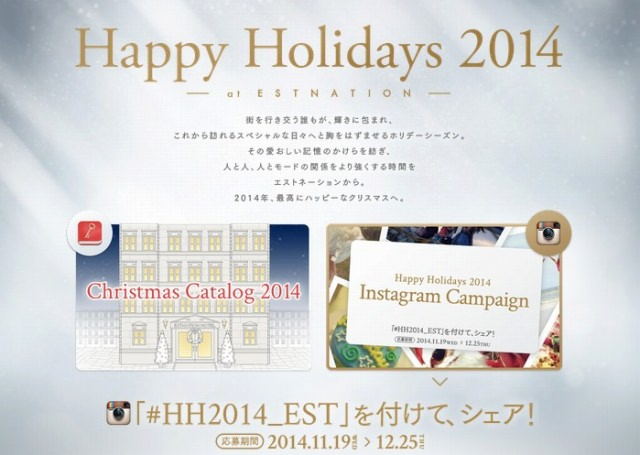 エストネーション「Happy Holidays 2014 at ESTNATION」