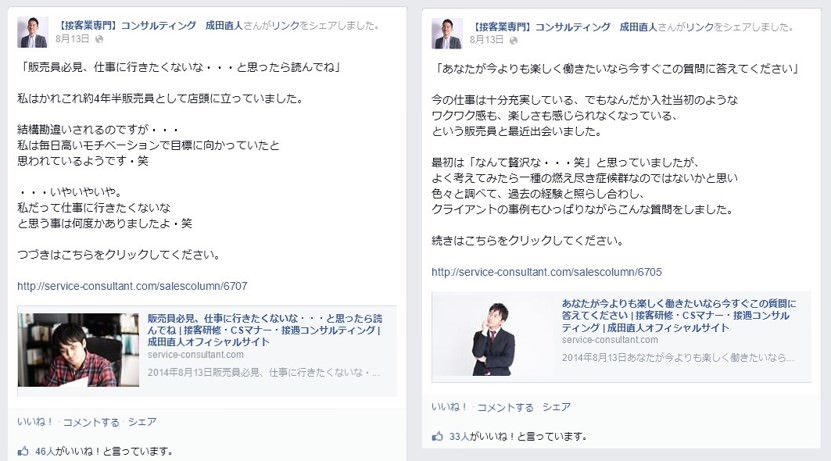 Facebook 活用 事例 プロモーション 【接客業専門】コンサルティング 成田直人/株式会社Family Smile