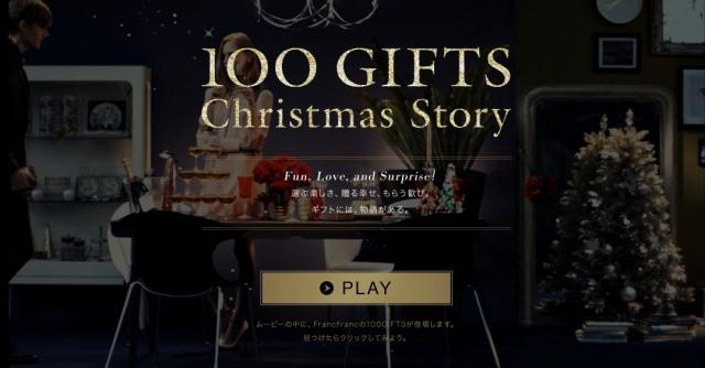 Francfranc クリスマスコンテンツ「100GIFTS Chirstmas Story」