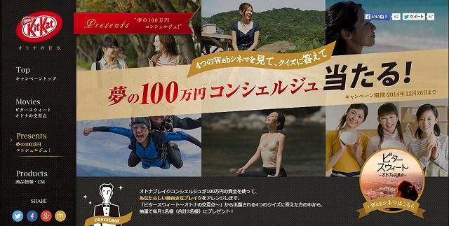 ネスレ日本「KitKat 夢の100万円コンシェルジュ!」