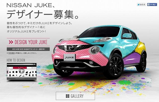 日産「JUKE by YOU - キミだけのJUKEをデザインしよう -」キャンペーン