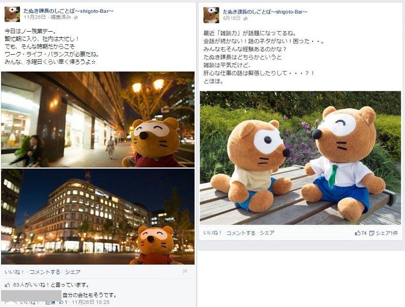 Facebook 活用 事例 プロモーション たぬき課長のしごとば~shigoto-Bar~/大阪ガス株式会社
