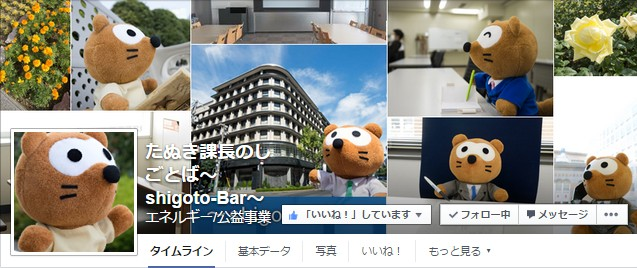Facebook 活用 事例 プロモーション たぬき課長のしごとば~shigoto-Bar~/大阪ガス株式会社 カバー
