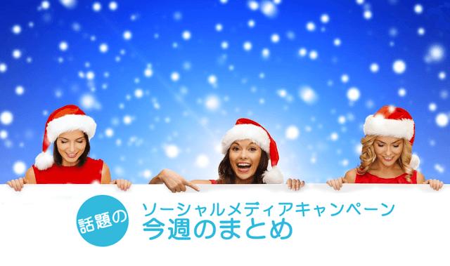 [2014年12月クリスマスSP!]話題のソーシャルメディアキャンペーン事例 今週のまとめ!