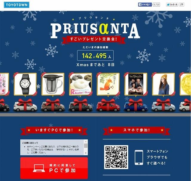 トヨタ「PRIUSαNTA (プリウサンタ)  すごいプレゼント交換会