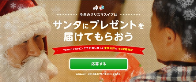 ヤフージャパン『Yahoo!ショッピング』の社員がサンタ