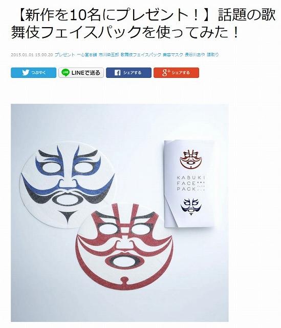 109ニュース シブヤ編集部 話題の「歌舞伎フェイスパック」