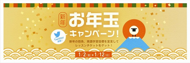 DMMオンライン英会話「2015枚のレッスンチケットをプレゼント!新年お年玉キャンペーン」