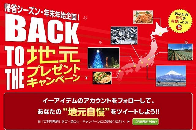 イーアイデム「帰省シーズン・年末年始企画!BACK TO THE 地元プレゼントキャンペーン」