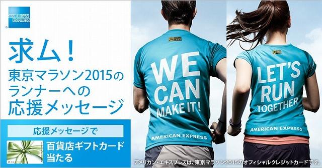 アメリカン・エキスプレス『東京マラソン2015』のランナーへの応援メッセージ