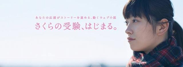 名古屋鉄道「~みんなの絆でサクラサク~名鉄受験生応援キャンペーン」