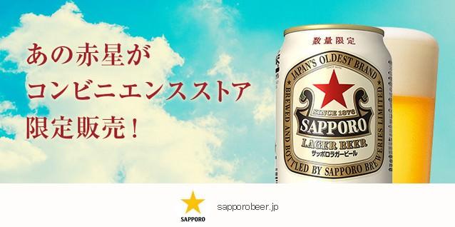 サッポロビール 全国のコンビニエンスストアで限定発売中のサッポロラガービール缶「赤星」を探そう