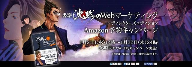 ウェブライダー 人気コンテンツ「沈黙のWebマーケティング」の書籍化にあわせ、36時間限定「Amazon予約キャンペーン」