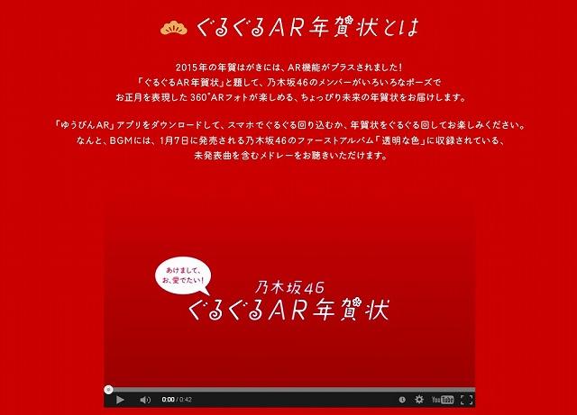 日本郵便 年賀はがきを使ったARコンテンツ「乃木坂46 ぐるぐるAR年賀状」
