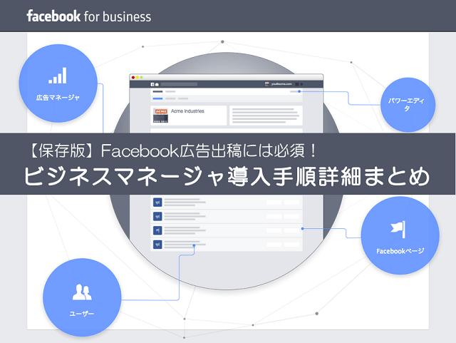 Facebook広告出稿にはビジネスマネージャが必須に!導入手順詳細まとめ【保存版】