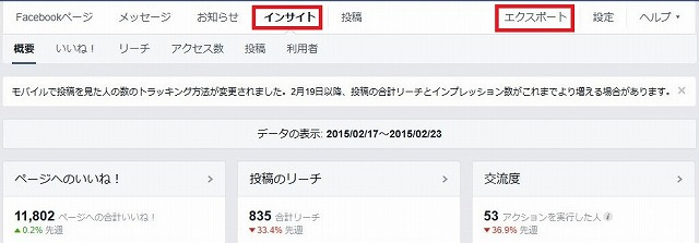 Fbpage_Post_ranking001