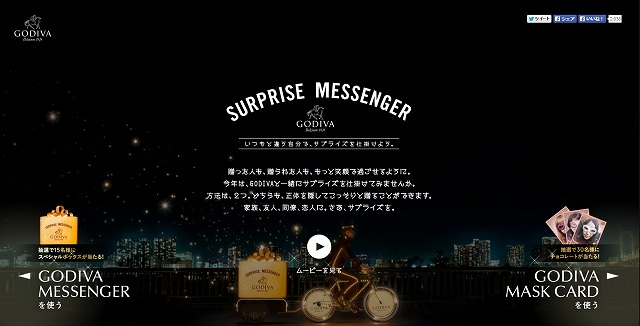GODIVA「GODIVA Surprise Messenger」