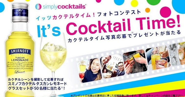 Facebook 活用 事例 プロモーション Simply Cocktails【シンプリーカクテル】/キリン・ディアジオ株式会社 キリンビール株式会社
