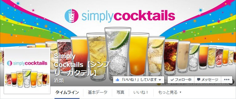 Facebook 活用 事例 プロモーション Simply Cocktails【シンプリーカクテル】/キリン・ディアジオ株式会社 キリンビール株式会社 カバー