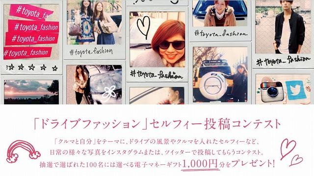 トヨタ「ドライブファッション」セルフィー投稿コンテスト