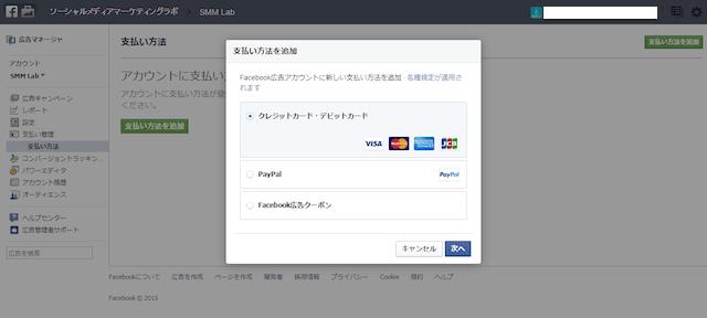 10. 「支払い方法を追加」をクリックし、クレジットカード、PayPal、Facebook広告クーポンから一つ選んだら完了です。