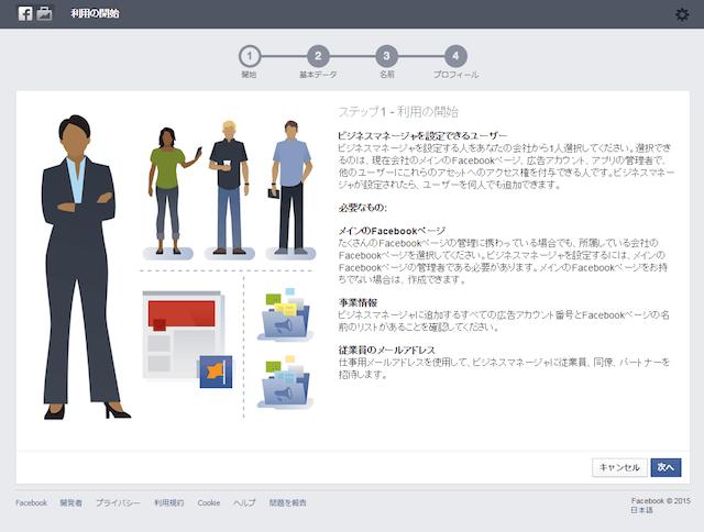 1.以下のURLから、ビジネスマネージャを開設します。
