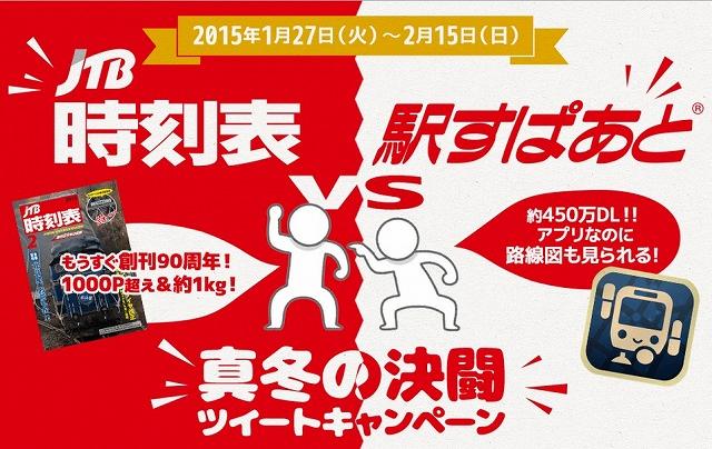 JTBパブリッシング×ヴァル研究所「JTB時刻表 vs 駅すぱあと 真冬の決闘ツイートキャンペーン」