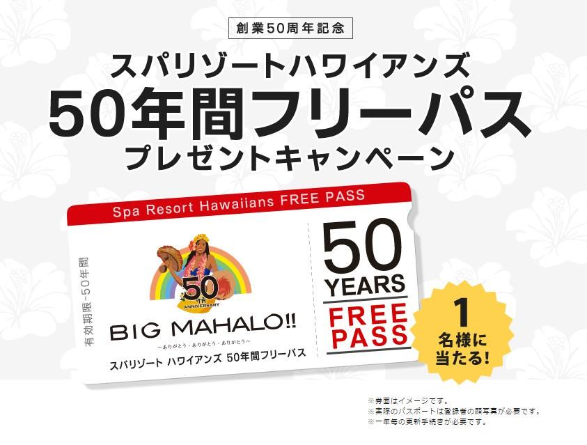 スパリゾートハワイアンズ 創業50周年記念!「スパリゾートハワイアンズ50年間フリーパスプレゼントキャンペーン」