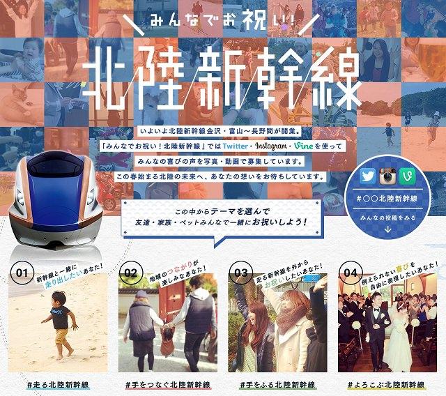 JR西日本「みんなでお祝い!北陸新幹線」キャンペーン