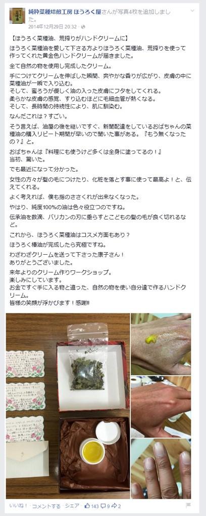 Facebook 活用 事例 プロモーション 純粋菜種焙煎工房 ほうろく屋
